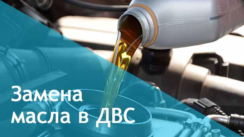 Замена масла в двигателе внутреннего сгорания