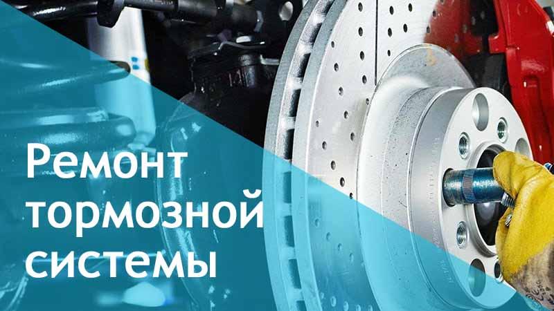 Ремонт тормозной системы Мерседес-min
